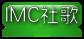 IMC社歌